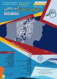 فراخوان مقاله ششمین همایش ملی پژوهش و مطالعات علوم انسانی و اسلامی