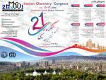 بیست ویکمین کنگره شیمی انجمن شیمی ایران