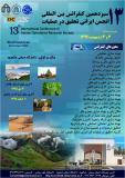 فراخوان مقاله سیزدهمین کنفرانس بین المللی انجمن ایرانی تحقیق در عملیات (نمایه شده در ISC )