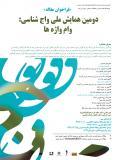 فراخوان مقاله دومین همایش ملی واج شناسی: وام واژه ها