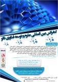 کنفرانس بین المللی علوم و توسعه فناوری نانو