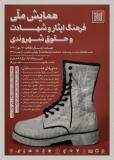 فراخوان مقاله همایش ملی فرهنگ ایثار و شهادت و حقوق شهروندی