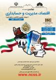 چهارمین کنفرانس ملی اقتصاد ، مدیریت و حسابداری با محوریت ویژه نوآوری و کارآفرینی در علوم اداری (نمایه شده در ISC )