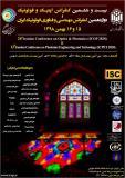 بیست وششمین کنفرانس اپتیک و فوتونیک ایران (نمایه شده در ISC )