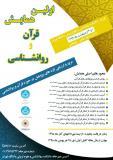 اولین همایش قرآن و روانشناسی