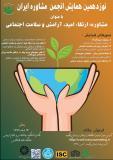 نوزدهمین همایش انجمن مشاوره ایران با عنوان مشاوره: ارتقاء امید، آرامش و سلامت اجتماعی (نمایه شده در ISC )
