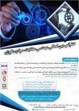 دومین کنفرانس بین المللی مهندسی مکانیک ، مواد و متالورژی