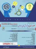 دومین کنفرانس بین المللی علوم انسانی و پژوهش های اسلامی