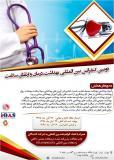 دومین کنفرانس بین المللی بهداشت،درمان و ارتقای سلامت