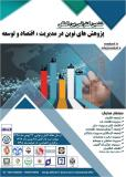 ششمین کنفرانس بين المللي پژوهش های نوین در مديريت ، اقتصاد و توسعه