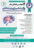 فراخوان مقاله چهارمین همایش ملی روان شناسی تربیتی شناختی