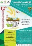 دوازدهمین کنگره ملی مهندسی مکانیک بیوسیستم و مکانیزاسیون ایران (نمایه شده در ISC )