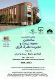 فراخوان مقاله کنفرانس ملی ساختمان، محیط زیست و مدیریت مصرف انرژی (نمایه شده در ISC )