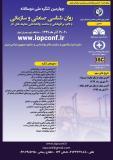 فراخوان مفاله چهارمین کنگره ملی دوسالانه روان شناسی صنعتی و سازمانی  (نمایه شده در ISC )