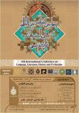 چهارمین کنفرانس بین المللی زبان، ادبیات، تاریخ و تمدن