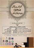کنفرانس بین المللی فقه، حقوق و پژوهش های دینی
