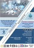 پنجمین کنفرانس بین المللی پژوهش های کاربردی در کامپیوتر، برق و فناوری اطلاعات