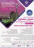 سومین کنفرانس بین المللی عمران، معماری و مدیریت توسعه شهری در ایران