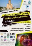 ششمین کنفرانس بین المللی روانشناسی، علوم تربیتی و سبک زندگی