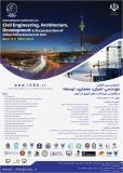 کنفرانس بین المللی مهندسی عمران ، معماری ، توسعه و بازآفرینی زیرساخت های شهری در ایران