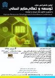فراخوان مقاله اولین کنفرانس ملی توسعه و تعالی منابع انسانی  (نمایه شده در ISC )