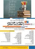 هشتمین کنفرانس ملی روانشناسی، علوم تربیتی و مطالعات اجتماعی