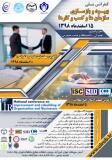 فراخوان مقاله همایش ملی بهبود و بازسازیِ سازمان و کسب و کار (نمایه شده در ISC )