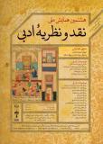 فراخوان هشتمین همایش ملی نقد و نظریه ادبی