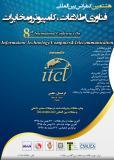 هشتمین کنفرانس بین المللی فناوری اطلاعات،کامپیوتر و مخابرات