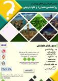 پنجمین کنفرانس بین المللی پژوهش در روانشناسی،مشاوره وعلوم تربیتی