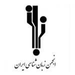 چهارمین همایش بینالمللی وزن شعر فارسی و اشعار ایرانی