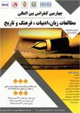 چهارمین کنفرانس بین المللی مطالعات زبان،ادبیات، فرهنگ و تاریخ