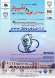 سومین کنفرانس ملی فناوریهای نوین در مهندسی برق و کامپیوتر (نمایه شده در ISC )
