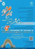 هفدهمین کنفرانس بینالمللی انجمن رمز ایران