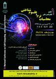 فراخوان مقاله اولین کنفرانس ملی محاسبات نرم و علوم شناختی (نمایه شده در ISC )