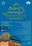 پانزدهمین همایش بین المللی انجمن ترویج زبان و ادب فارسی