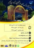 فراخوان مقاله دومین کنفرانس ملی دانشجویی آمار ایران