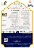 فراخوان مقاله همایش ملی ظرفیت های علوم انسانی برای تحقق بیانیه گام دوم انقلاب اسلامی