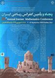 پنجاه ویکمین کنفرانس ریاضی ایران
