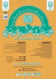فراخوان مقاله دومین همایش ملی آموزش ریاضی ابتدایی  (نمایه شده در ISC )
