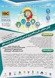 فراخوان مقاله اولین همایش ملی برنامه ریزی درسی و تربیت ذهن در تربیت معلم  (نمایه شده در ISC )