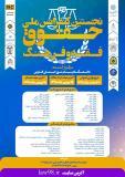 نخستین کنفرانس ملی حقوق، فقه و فرهنگ (نمایه شده در ISC )