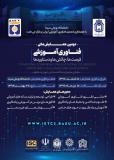 فراخوان مقاله دومین همایش ملی فناوری آموزشی: فرصت ها، چالش ها و دستاوردها (نمایه شده در ISC )