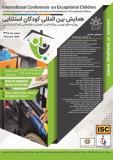 همایش بین المللی کودکان استثنایی (نمایه شده در ISC )