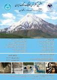 هفتمین کنفرانس مکانیک سنگ ایران (نمایه شده در ISC )