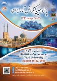 فراخوان مقاله پانزدهمین کنفرانس آمار ایران