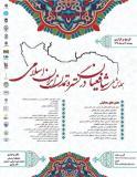 فراخوان مقاله همایش ملی شافعیان در گستره تمدن ایران اسلامی  (نمایه شده در ISC )