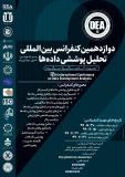 فراخوان مقاله دوازدهمین کنفرانس بین المللی تحلیل پوششی داده ها
