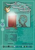 فراخوان مقاله اولین همایش ملی قرآن و انسان مدرن