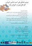 فراخوان مقاله سومین همایش ملی آسیب شناسی آموزش: افق های نوین در آموزش زبان (نمایه شده در ISC )